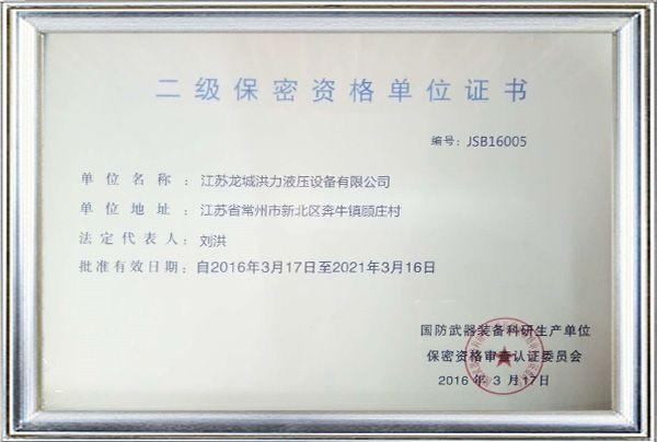 洪力液压设备证书