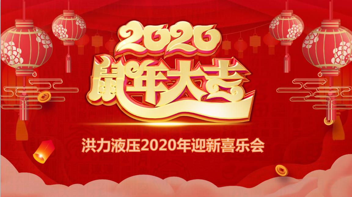 年会报道|不忘初心·砥砺前行—江苏龙城洪力液压设备有限公司举办2019年度总结大会暨2020年迎新年会