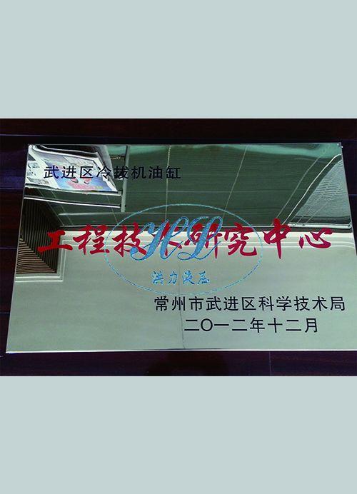 武进区冷拔机油缸工程技术研究中心