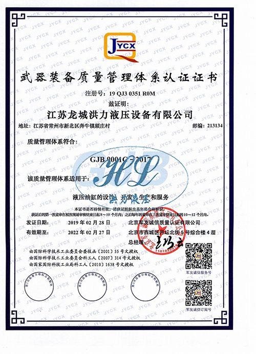 国军标体系证书