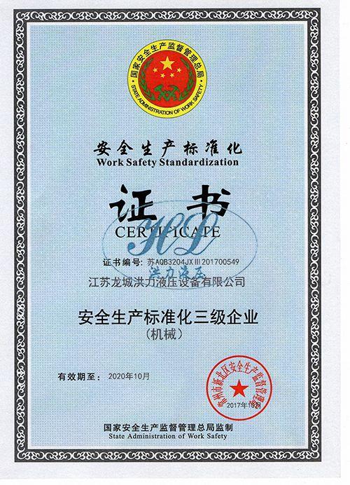 三级安全证书