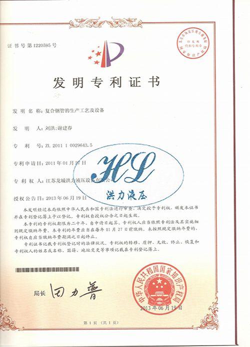 复合钢管的生产工艺及设备发明专利