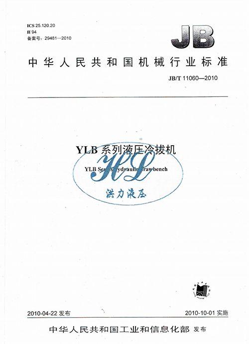 行业标准:液压冷拔机