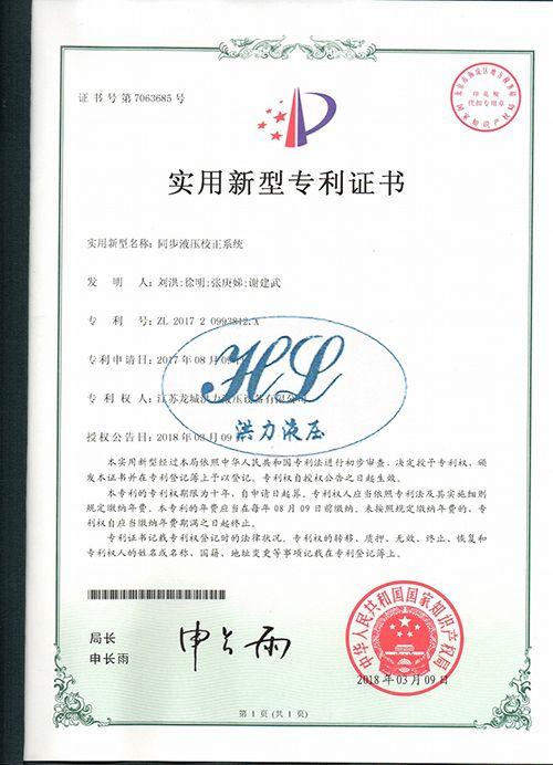 同步液压校正系统专利证书