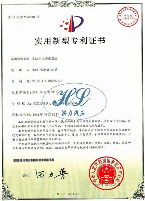 多缸同步液压系统专利证书